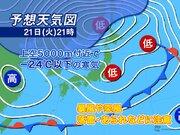 北日本は暴風、落雷、あられのおそれ 明日にかけて注意