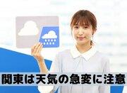 あす4月22日(水)のウェザーニュース・お天気キャスター解説