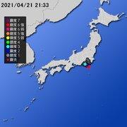 【地震情報(震源・震度に関する情報)】令和3年4月21日21時33分 気象庁発表