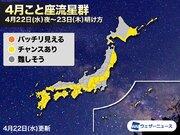 今日「4月こと座流星群」ピークに 西日本中心に晴れて観測期待