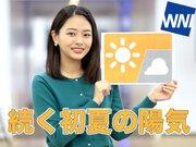 4月23日(火)朝のウェザーニュース・お天気キャスター解説