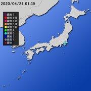 【地震情報(震源・震度に関する情報)】令和2年4月24日01時39分 気象庁発表