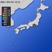【地震情報(震源・震度に関する情報)】令和3年4月24日12時15分 気象庁発表