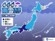 24日(水)帰宅時の天気 全国で傘の出番 四国から東海は強雨に注意