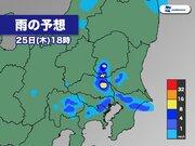 関東は雨上がりで蒸し暑く 夕方以降は急な雷雨に注意