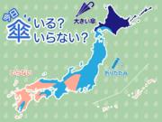 ひと目でわかる傘マップ 4月25日(日)