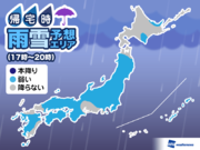 25日(木)帰宅時の天気 一度止んでも油断大敵 関東や西日本は急な雨に注意