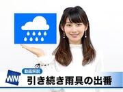 あす4月26日(金)のウェザーニュース・お天気キャスター解説