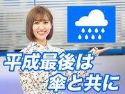 あす4月30日(火)のウェザーニュース・お天気キャスター解説