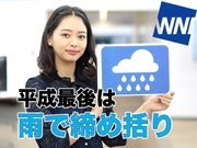 4月30日(火)朝のウェザーニュース・お天気キャスター解説