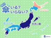 ひと目でわかる傘マップ  4月30日(火)