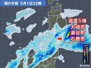 東北 揺れが大きかった所 今夜にかけて雷雨に注意