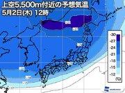 2日(木) 関東は昼頃、天気急変 雷に警戒すべきエリアは?