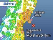 宮城県沖震度5強の地震で気象庁会見 3月20日の地震の震源近く