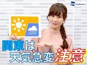 あす5月2日(木)のウェザーニュース・お天気キャスター解説