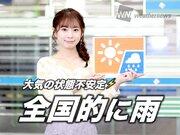 5月2日(日)朝のウェザーニュース・お天気キャスター解説