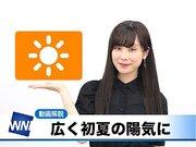 あす5月3日(金)のウェザーニュース・お天気キャスター解説
