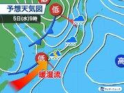 GW最終日・こどもの日は西から雨に 関東は鯉のぼりが元気に泳ぐ強風
