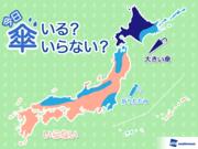 ひと目でわかる傘マップ  5月2日(木)