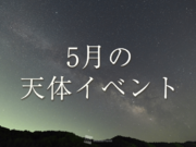5月の天体イベント 日本全国で皆既月食!流星群の出現も