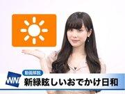 あす5月4日(土)のウェザーニュース・お天気キャスター解説