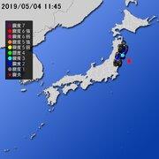 【地震情報(震源・震度に関する情報)】令和元年5月4日11時45分 気象庁発表