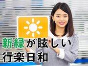 5月4日(土)朝のウェザーニュース・お天気キャスター解説