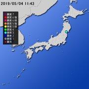 【地震情報(震源・震度に関する情報)】令和元年5月4日11時43分 気象庁発表