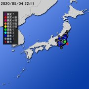 【地震情報(震源・震度に関する情報)】令和2年5月4日22時11分 気象庁発表