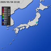 【地震情報(震源・震度に関する情報)】令和2年5月4日22時36分 気象庁発表