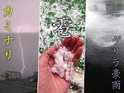 東京など関東各地で雷・雹・ゲリラ豪雨 中央競馬は中止に