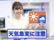 5月5日(火)朝のウェザーニュース・お天気キャスター解説