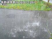 長野県で激しい雨や雷 夕方以降は東京都内も強雨に