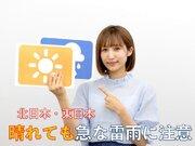 あす5月7日(火)のウェザーニュース・お天気キャスター解説