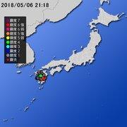 【地震情報(震源・震度に関する情報)】平成30年5月6日21時18分 気象庁発表