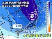 関東は今日の午後も天気急変に注意 にわか雨や雷雨のおそれ