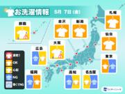 5月7日(金)の洗濯天気予報 関東〜九州は外干し推奨せず
