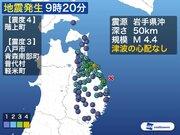 岩手県沖で地震 青森で震度4 津波の心配なし