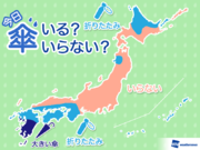 ひと目でわかる傘マップ  5月9日(木)