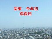 関東で今年初の真夏日 本州で今年初