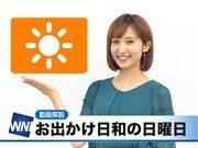 あす5月12日(日)のウェザーニュース・お天気キャスター解説