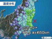 関東でまた緊急地震速報 約1週間で3回目