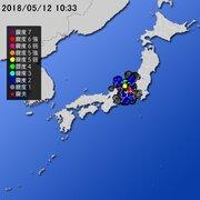 【地震情報(震源・震度に関する情報)】平成30年5月12日10時33分 気象庁発表