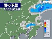 関東は天気の急変のおそれ 東京でもにわか雨に注意