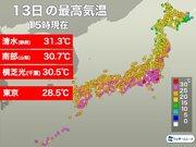 関東、静岡、山梨で真夏日 東京も今年いちばんの暑さ
