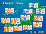 今日13日(水)の天気 関東以西は晴れて暑い 北日本は雷雨に注意