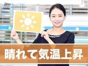5月14日(木)朝のウェザーニュース・お天気キャスター解説