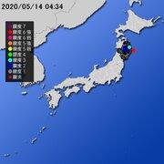 【地震情報(震源・震度に関する情報)】令和2年5月14日04時34分 気象庁発表