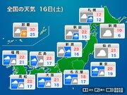 明日16日(土)の天気 全国的に雨の土曜日 九州は大雨に警戒