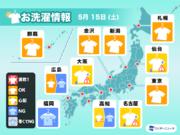 5月15日(土)の洗濯天気予報 西日本は部屋干し推奨